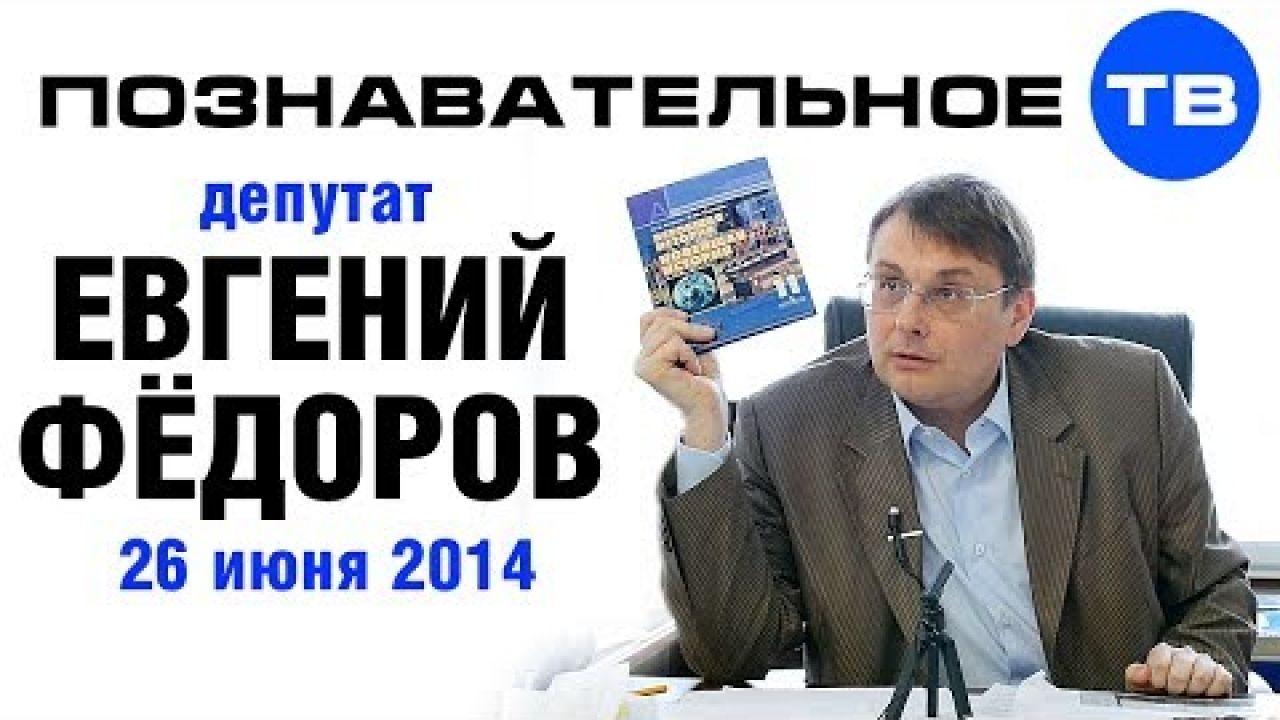 Евгений Федоров 26 июня 2014 г. -  Ключ к Победе!