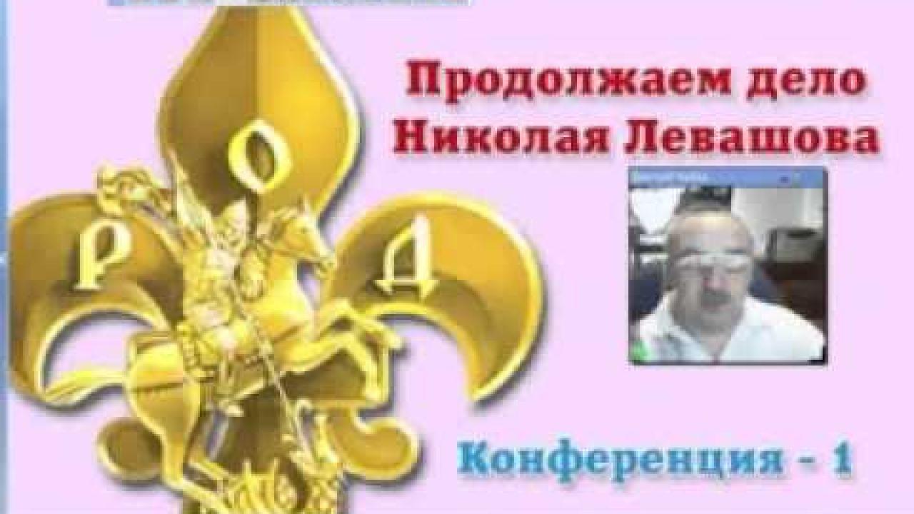 Продолжаем дело Николая Левашова