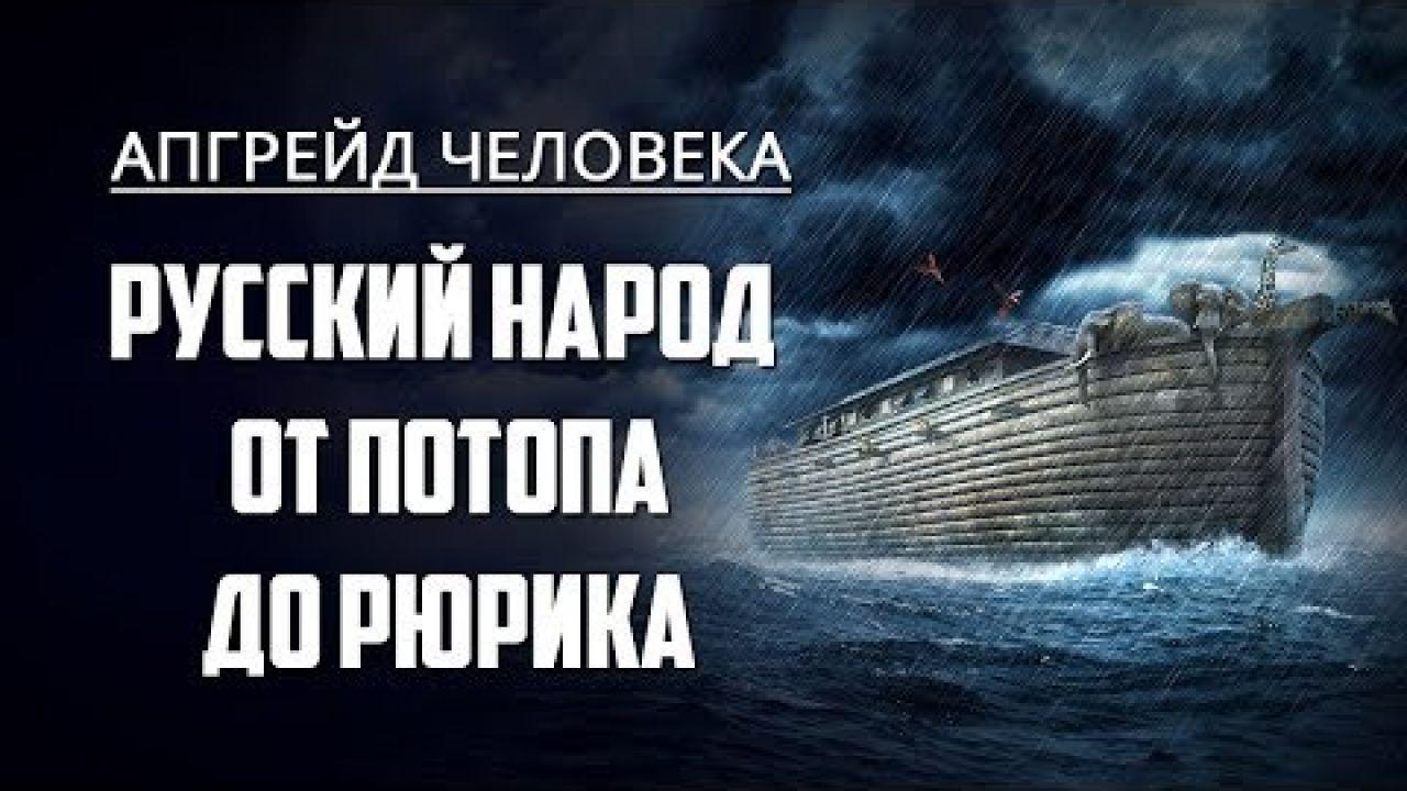 Русский народ от Потопа до Рюрика. Апгрейд человека