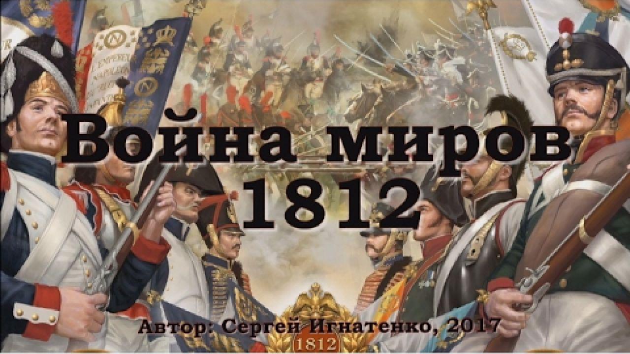 Война миров 1812 года. С кем воевал Наполеон.