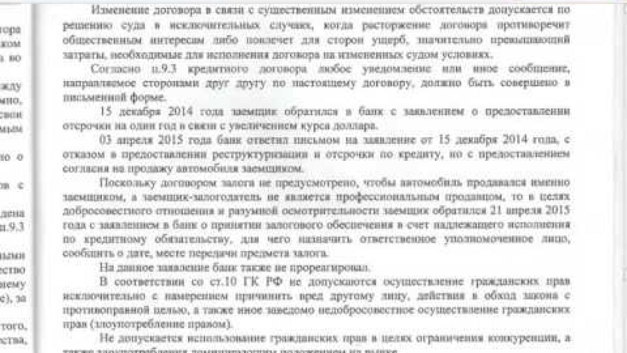 Суд признал нарушение ЦБ РФ Конституции РФ, законно не платить кредит!