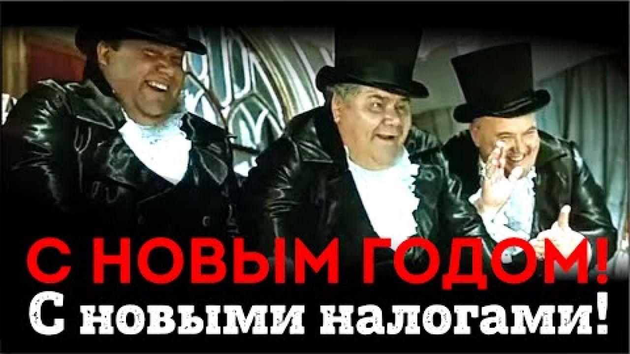 С Новым годом! С новыми налогами! Видео от либералов навального