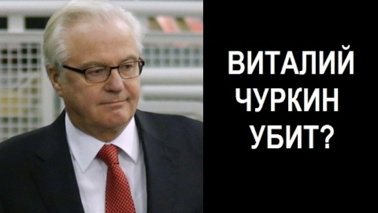 Расследование:  Виталий Чуркин убит?