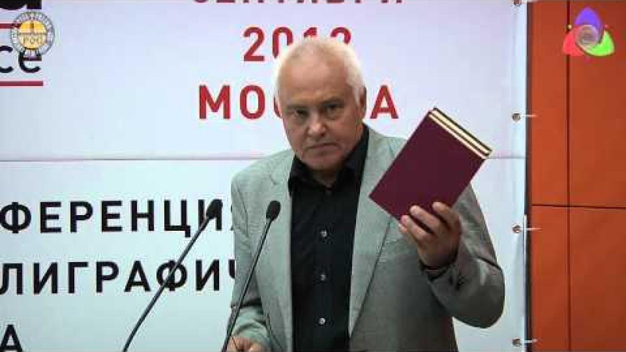 """""""События и люди"""" #125.1  Мироновы"""