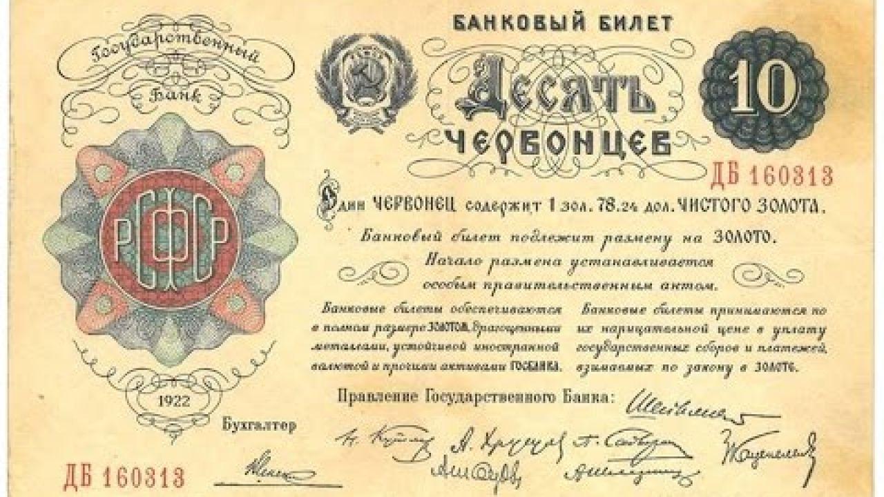 Возрождение Центрального Банк РСФСР