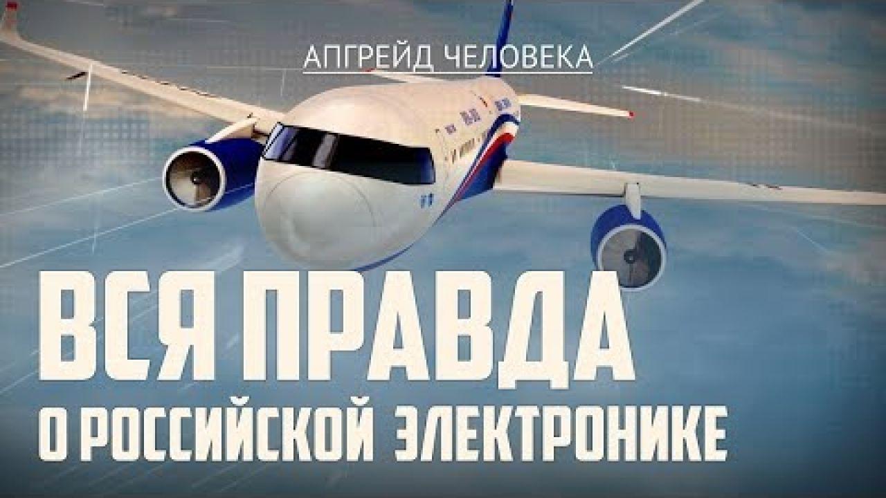 О российской электронике. Апгрейд человека