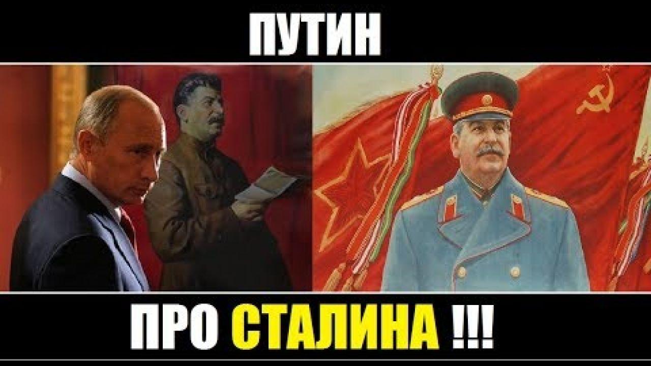 Путин про Сталина !