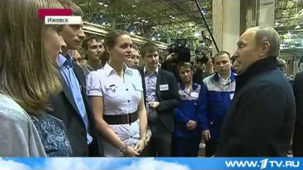 Путин на Ижевском заводе 18 сентября 2013 года