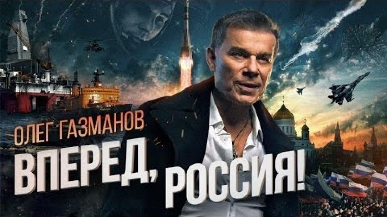 Олег Газманов - Вперёд, Россия!