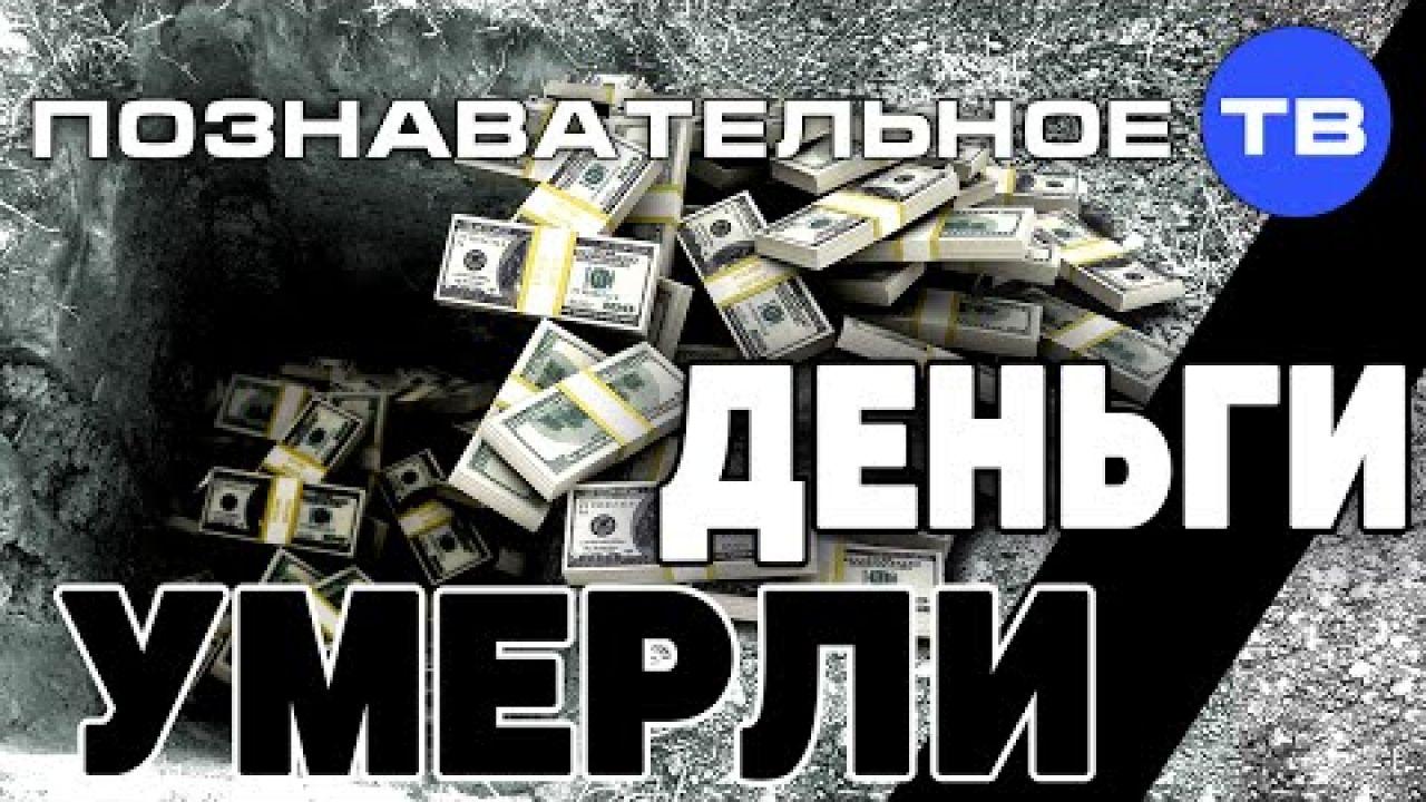 Деньги умерли, денег нет - есть враг уничтоживший деньги. У нас отняли средство для жизни.