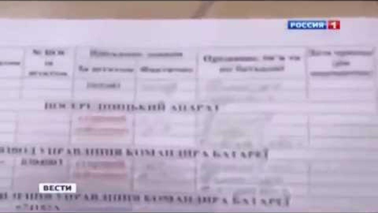 Укропы спалились - Секретные документы мо сша достались Армии Новороссии