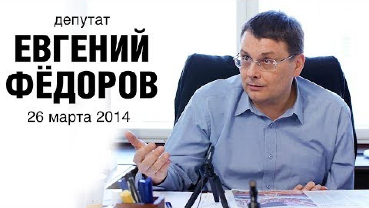 Евгений Федоров 26 марта 2014
