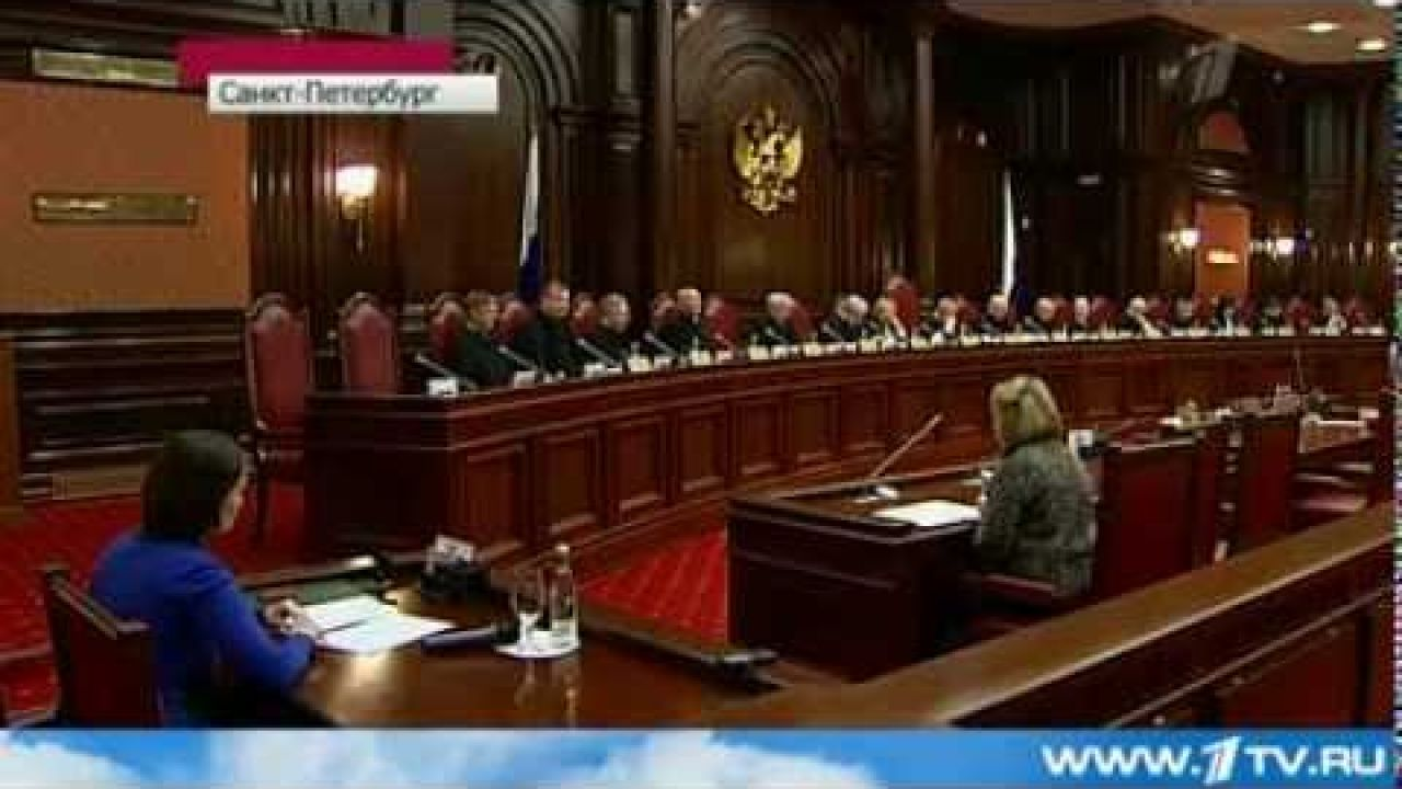 Конституционный суд РФ признал верховенство российских законов над европейскими
