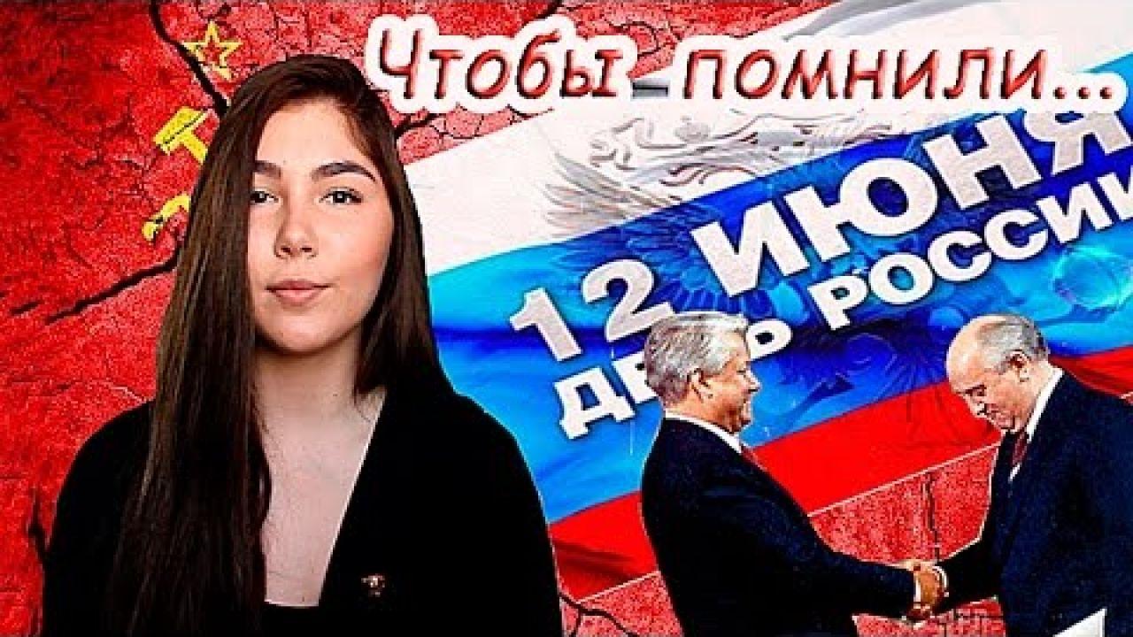 День России - Чтобы Помнили... ОНИ УБИЛИ НАШУ СТРАНУ
