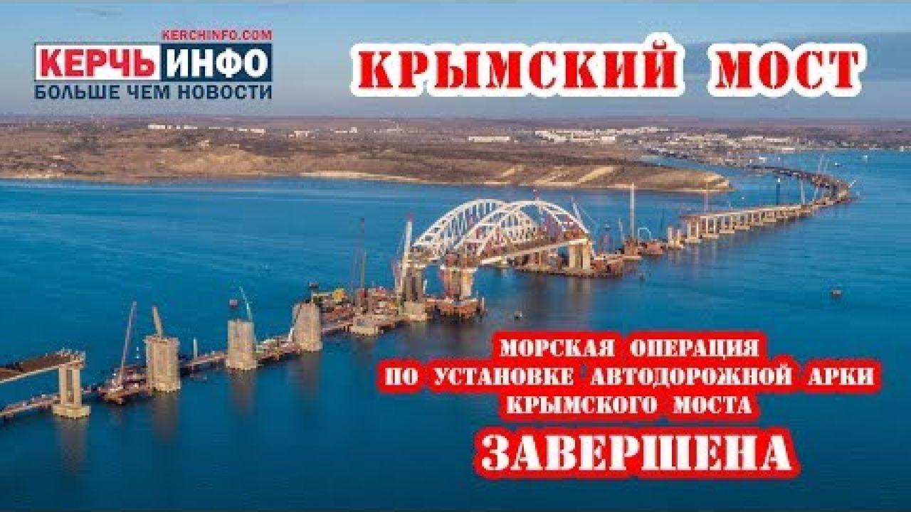Морская операция по установке автодорожной арки Крымского моста завершена