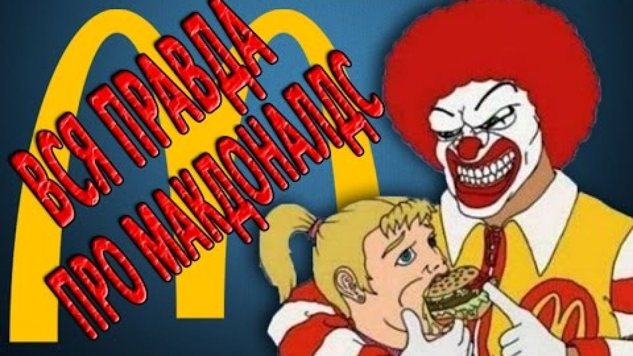 Вся правда про Макдоналдс