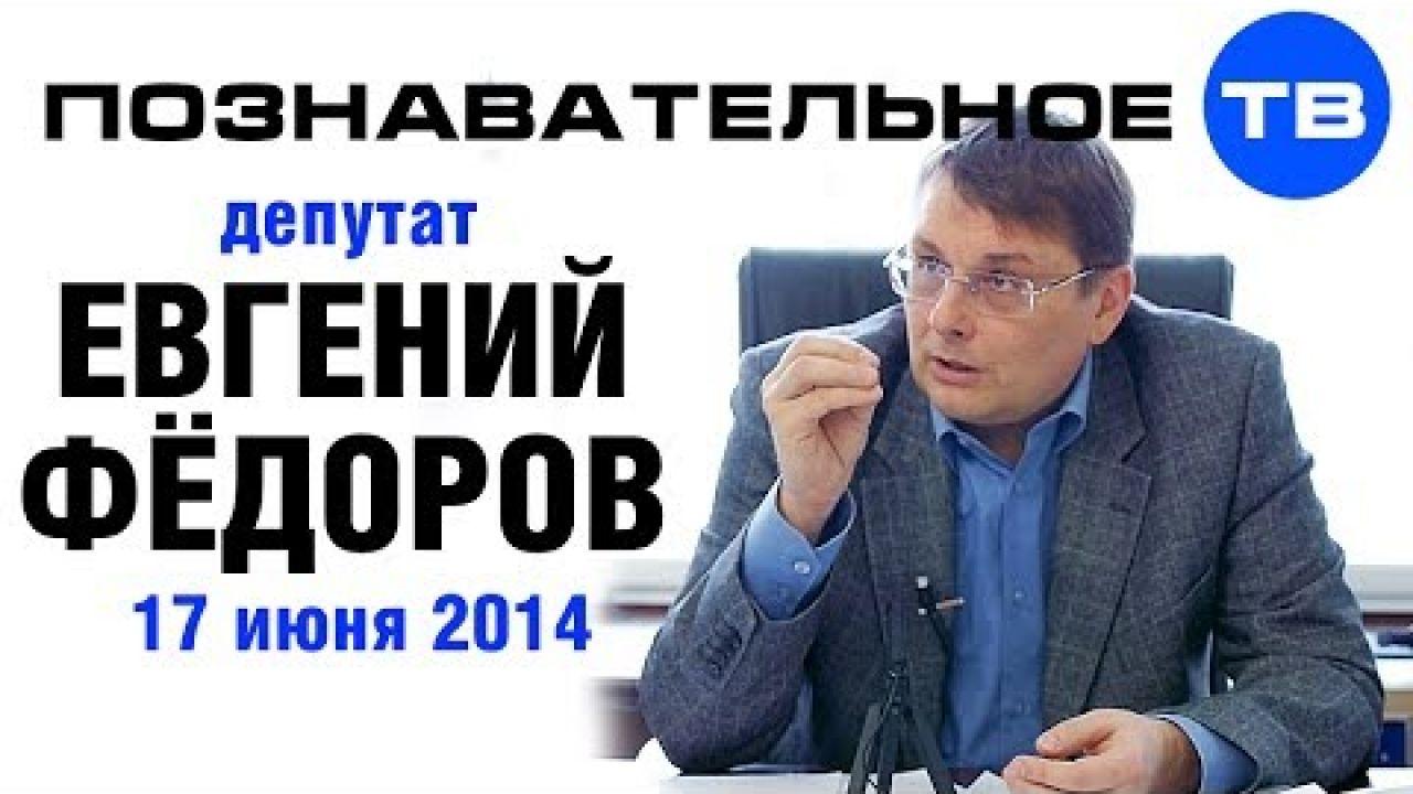 Евгений Федоров 17 июня 2014 (Познавательное ТВ, Евгений Фёдоров)