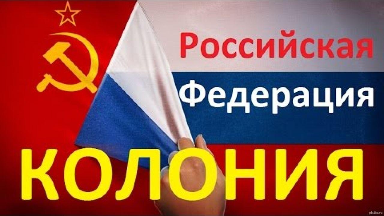 Российская Федерация - Колония. Мы все живём в СССР