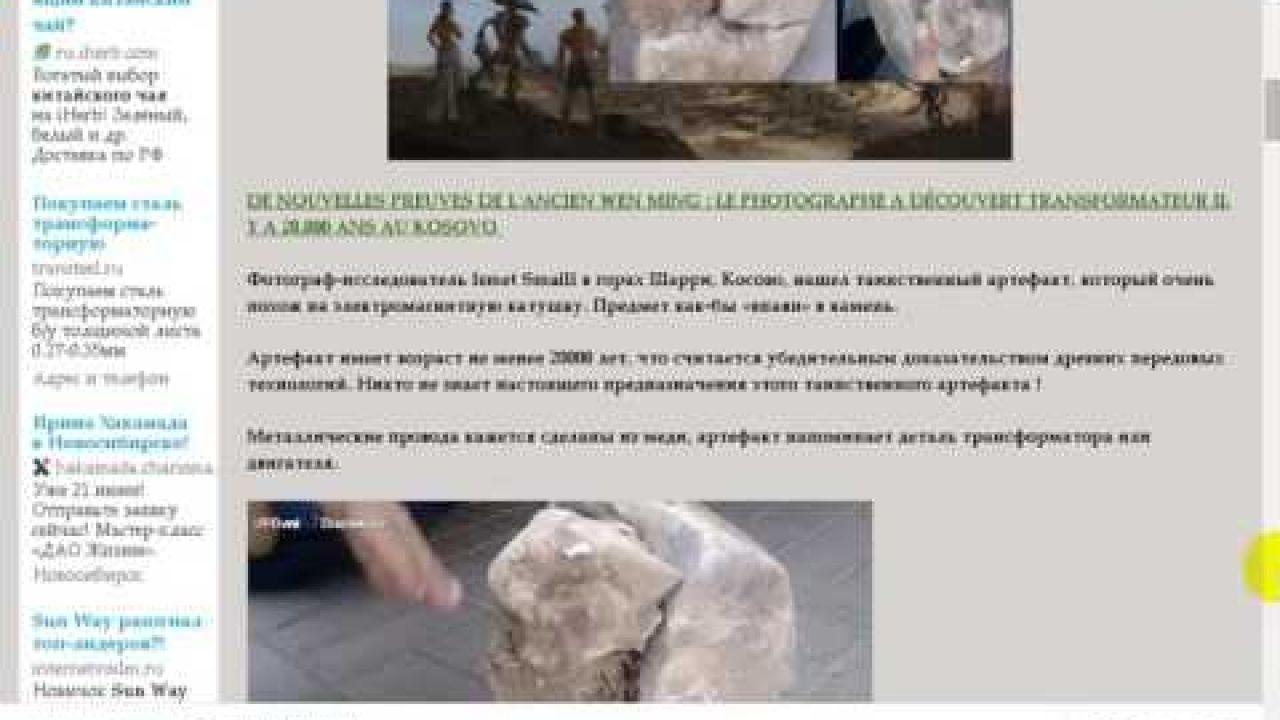 В Косово нашли трансформатор возрастом 20 000 лет